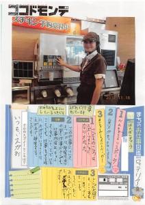 【写真】ロッテリア_千代田東