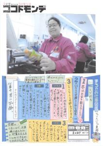 【総合】マックスバリュ東海_長田西中