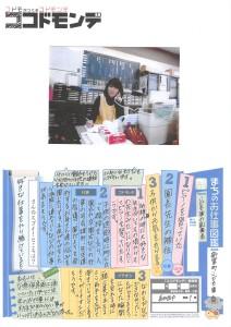【総合】新富町こども園_長田西中