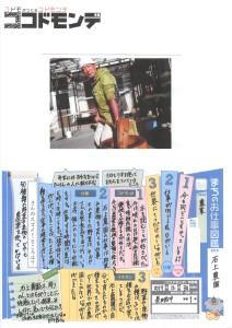【総合】石上農園_長田西中