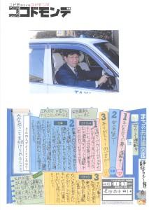 【総合】静鉄タクシー株式会社_長田西中