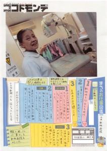 【記事】山田動物病院_千代田東