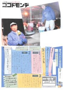 【記事】岡田ブロイラー_長田西中