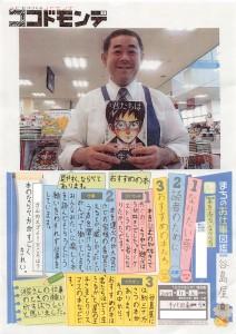 【記事】谷島屋_千代田東