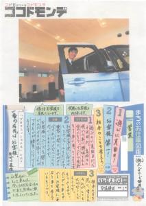 【記事】附属中_3