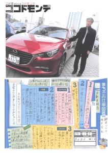【記事】静岡マツダ株式会社_長田西中