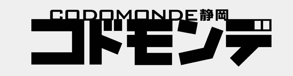 コドモンデ