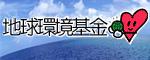 地球環境基金_バナー(空と海)