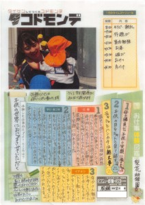 記事_服織中 (1)