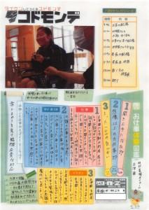記事_服織中 (2)
