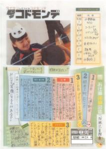 記事_服織中 (3)