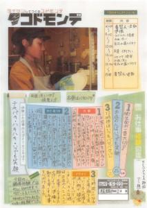 記事_服織中 (4)