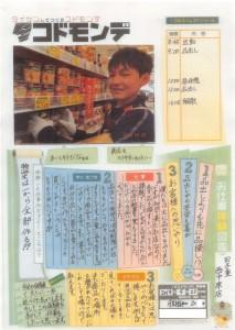 記事_服織中 (6)