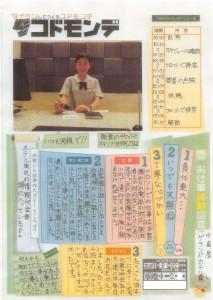 記事_服織中 (7)