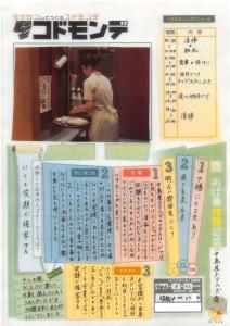 記事_服織中 (8)