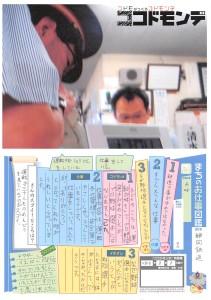 静岡鉄道_点呼