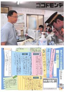 静岡鉄道_点呼2