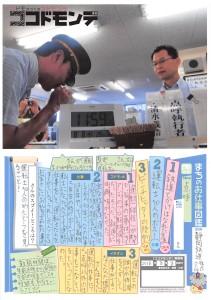 静岡鉄道_点呼5
