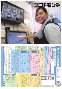 静岡鉄道_遠隔