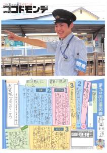 静岡鉄道_駅員