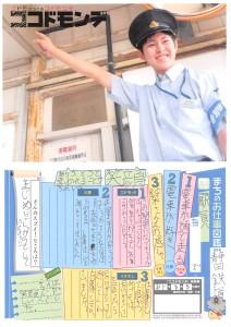 静岡鉄道_駅員2