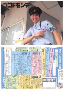 静岡鉄道_駅員4