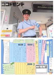 静岡鉄道_駅員5